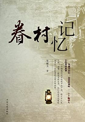 眷村记忆.pdf
