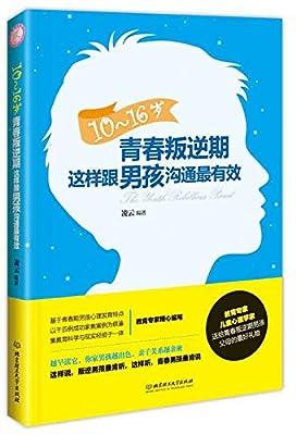 10~16岁青春叛逆期,这样跟男孩沟通最有效.pdf