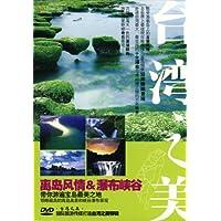 台湾之美:离岛风情&瀑布峡谷