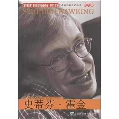 外教社人物传记系列 史蒂芬 霍金 英汉对照