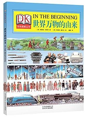 DK彩色图解丛书:世界万物的由来.pdf