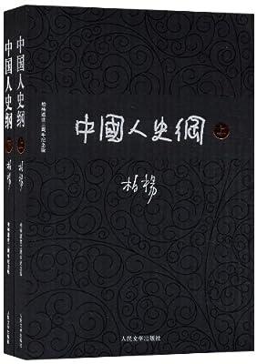 中国人史纲:柏杨逝世三周年纪念版.pdf
