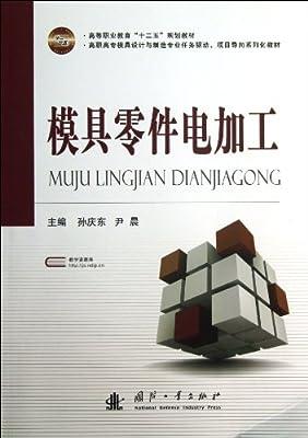 模具零件电加工.pdf