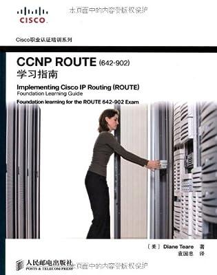 CCNP ROUTE学习指南.pdf