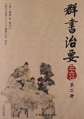 群书治要三六〇.pdf