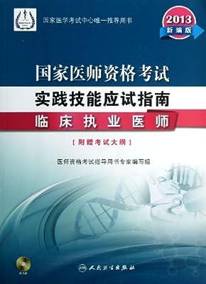国家医师资格考试实践技能应试指南:临床执业医师.pdf