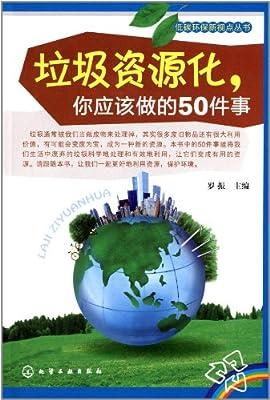 低碳环保新视点丛书:垃圾资源化,你应该做的50件事.pdf