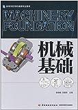 高等学校非机械类专业教材:机械基础-图片