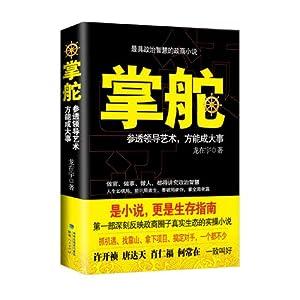 龙在宇新书《掌舵》出版上市