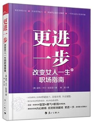 更进一步:改变女人一生的职场指南.pdf
