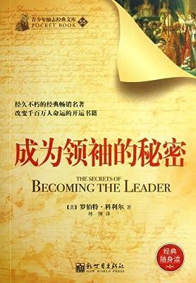 青少年励志经典文库55:成为领袖的秘密.pdf