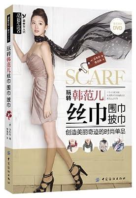 玩转韩范儿:丝巾、围巾、披巾.pdf