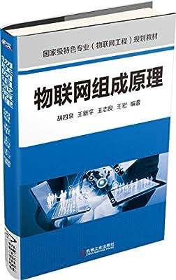 国家级特色专业规划教材:物联网组成原理.pdf