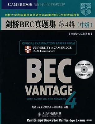 新剑桥商务英语系列•剑桥BEC真题集.pdf