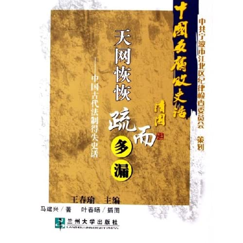 天网恢恢疏而多漏--中国古代法制得失史话/中国反腐败史话