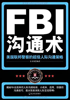 FBI沟通术:美国联邦警察的超级人际沟通策略.pdf