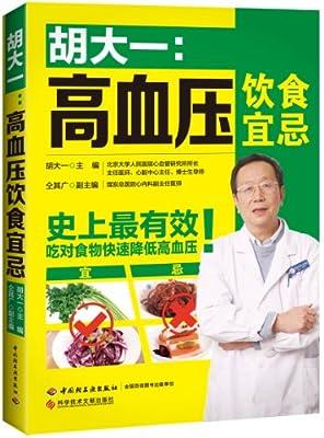 胡大一:高血压饮食宜忌.pdf