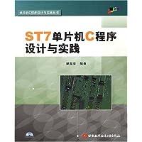 ST7单片机C程序设计与实践