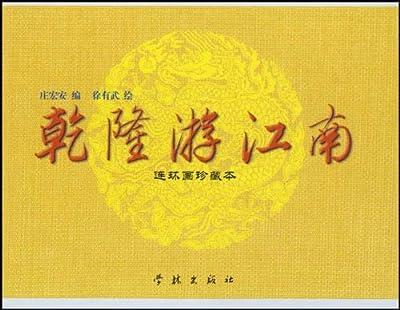 乾隆游江南.pdf