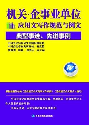 机关·企事业单位应用文写作规范与例文:典型事迹·先进事例.pdf