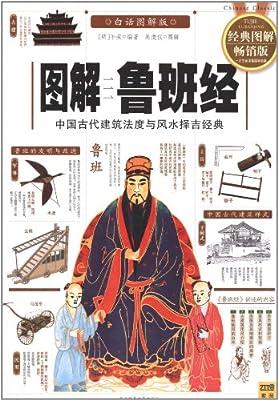 图解鲁班经:中国古代建筑法度与风水择吉经典.pdf图片