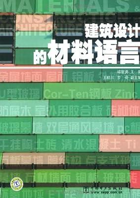建筑设计的材料语言.pdf