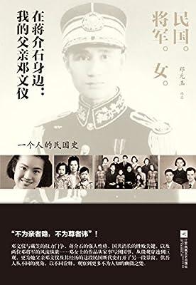 民国·将军·女.pdf