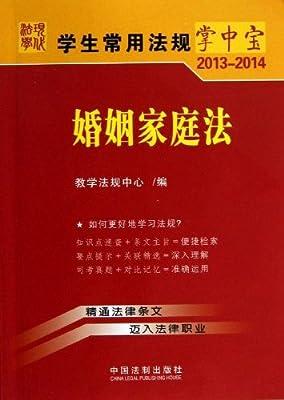 学生常用法规掌中宝:婚姻家庭法11.pdf