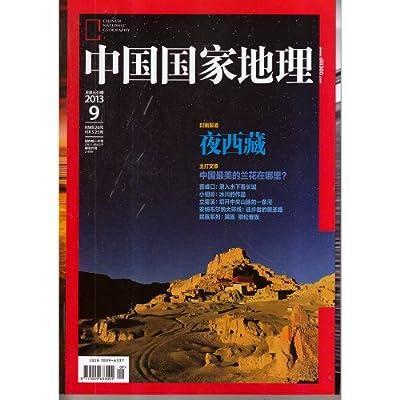 中国国家地理杂志 2013年9月 夜西藏 中国最美的兰花在哪里?.pdf