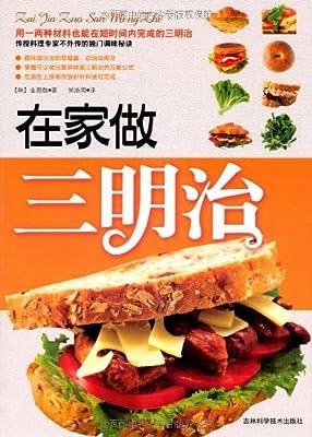 在家做三明治.pdf
