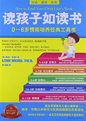 读孩子如读书:0-6岁情商培养经典工具书.pdf