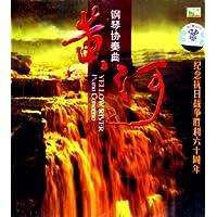 黄河钢琴协奏曲