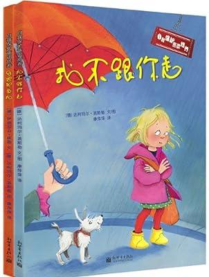小萌童书:自我保护意识培养.pdf