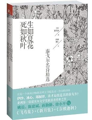 泰戈尔名诗精选:生如夏花,死如秋叶.pdf