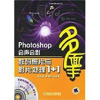 Photoshop会声会影数码照片与影片处理1+1