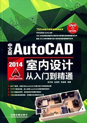 中文版AutoCAD 2014室内设计从入门到精通.pdf
