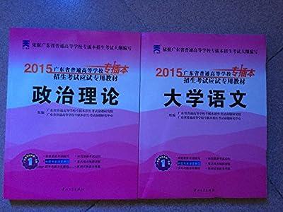 2015年广东省普通高校专插本考试教材 政治理论+大学语文.pdf