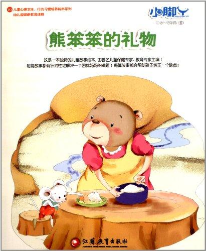 儿童心理卫生行为习惯培养绘本系列·小脚丫丛书:熊笨笨的礼物(0岁-低