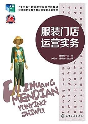 服装门店运营实务.pdf