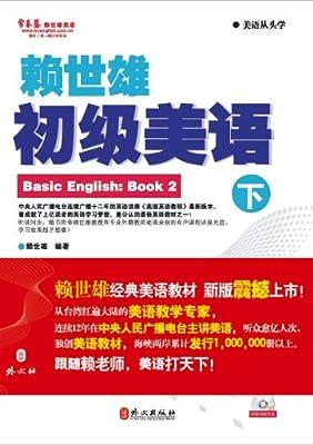 常春藤赖世雄英语•美语从头学•赖世雄初级美语.pdf