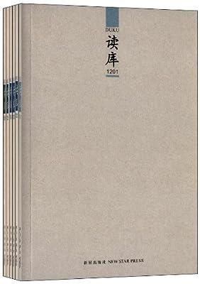 读库2012年.pdf