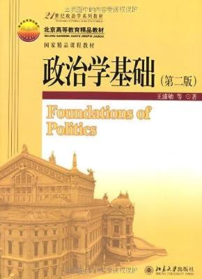 21世纪政治学系列教材•政治学基础.pdf