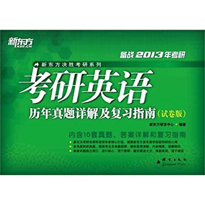 新东方•2013考研英语历年真题详解及复习指南:试卷版.pdf