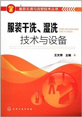 服装干洗、湿洗技术与设备.pdf