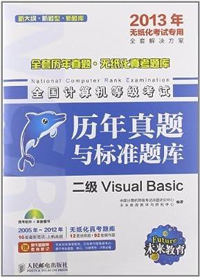 未来教育•全国计算机等级考试历年真题与标准题库:2级Visual Basic.pdf