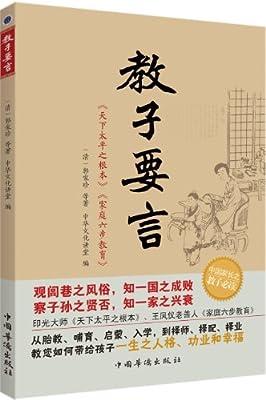 教子要言.pdf