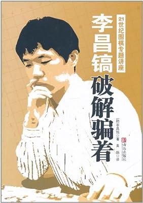 21世纪围棋专题讲座:李昌镐破解骗着.pdf