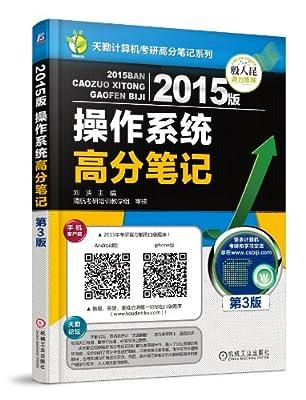 2015版操作系统高分笔记.pdf