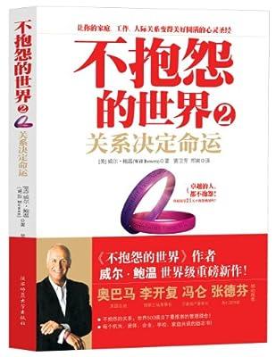 不抱怨的世界2:关系决定命运.pdf
