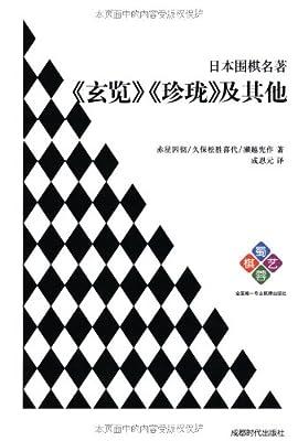 日本围棋名著:《玄览》《珍珑》.pdf